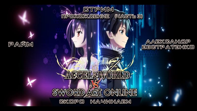 Прохождение Accel World vs Sword Art Online (часть 3) - Чуть двигаясь по сюжету