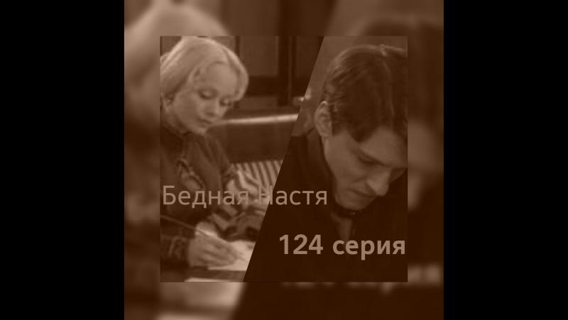 Бедная Настя 124 Серия