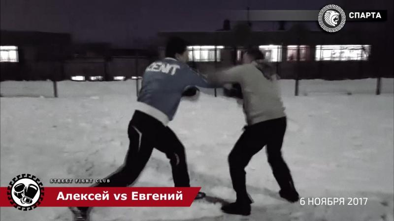 СПАРТА | Street Fight Club -Алексей vs Евгений (6 ноября 2017)