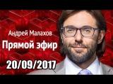 Андрей Малахов. Прямой эфир [20/09/2017, Ток Шоу]