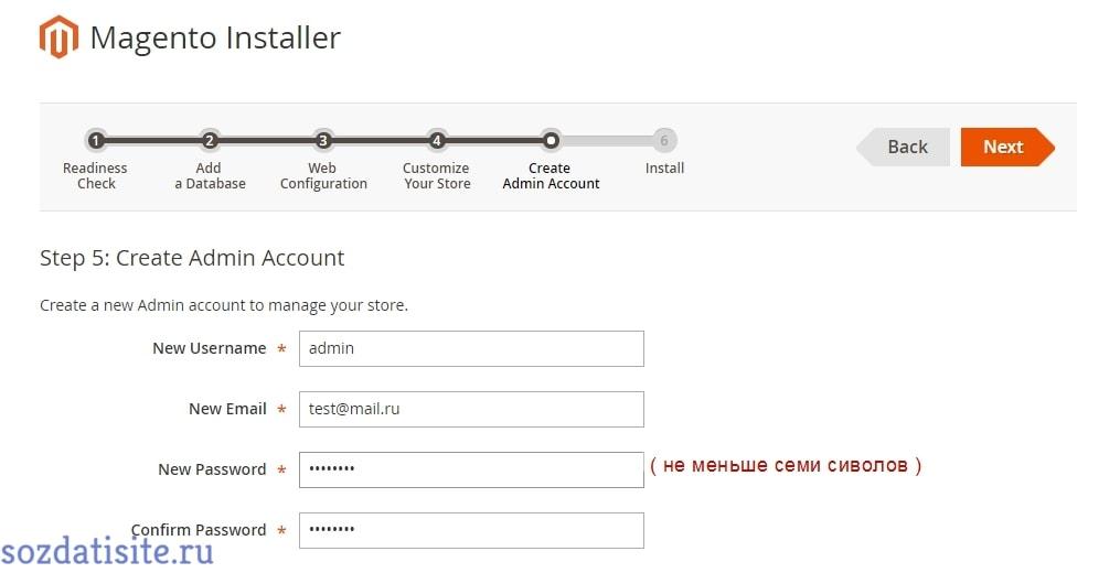Создание аккаунта для администратора magento 2