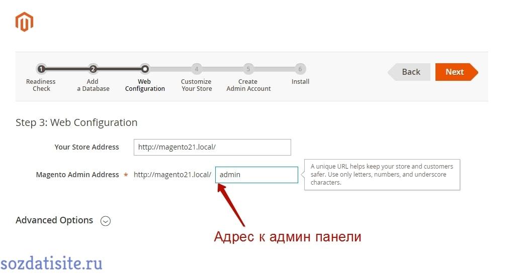 Редактирование адреса к панели администратора