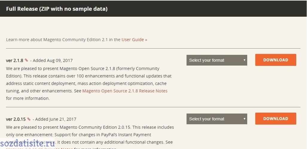Архив Magento 2 без данных