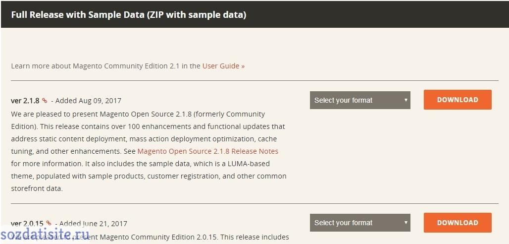 Архив Magento 2 с данными
