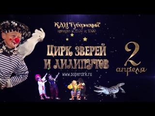 Цирк Зверей и Лилипутов Смоленск 2017