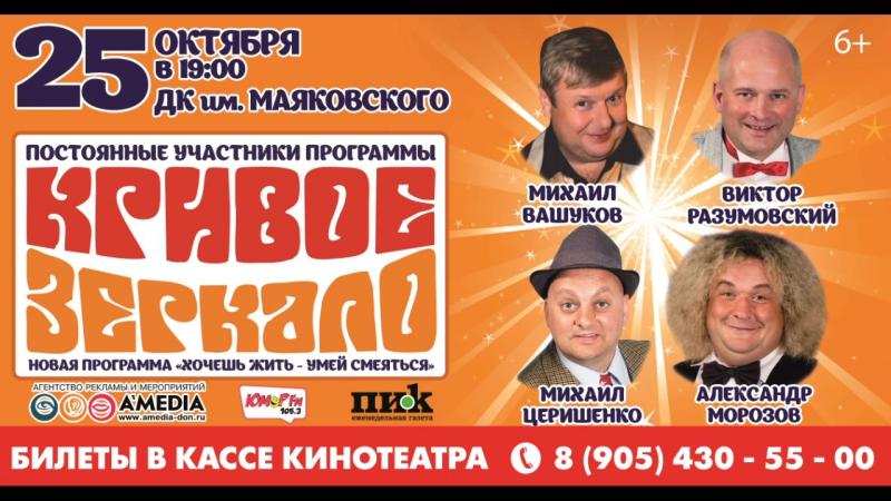 Юмористический концерт Кривое зеркало в Каменске-Шахтинском