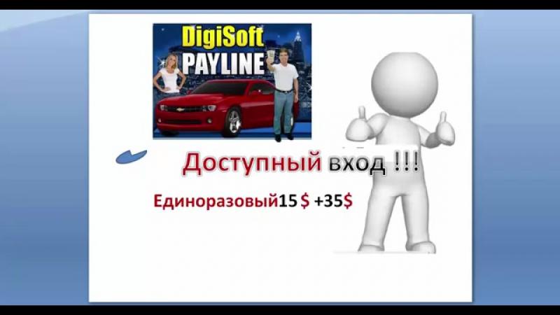 DigiSoft Payline как заработать Презентация Светланы Голубок