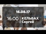 Встреча участников 7 смены форума «Территория смыслов» с Сергеем Кельбахом