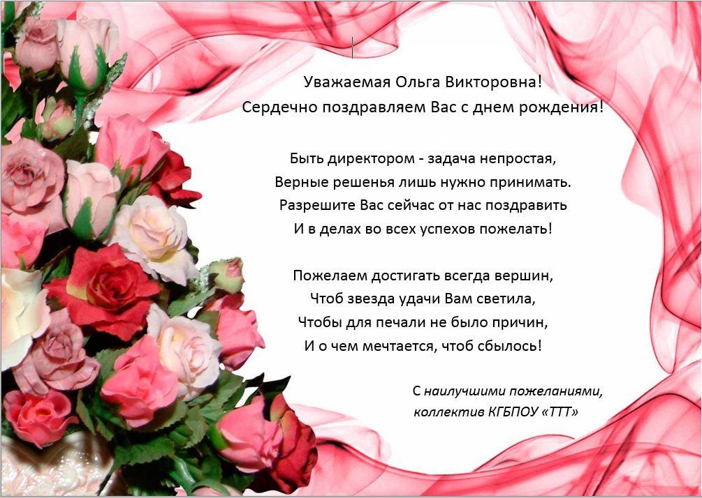 Ольга александровна с днем рождения открытки с днем рождения