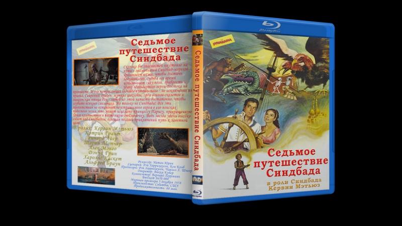 Седьмое путешествие Синдбада / The 7th Voyage of Sinbad (1958) фэнтези, боевик, приключения, семейный.16:9/HD-720.p