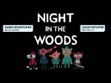 [Стрим] Night in the Woods. Часть 5