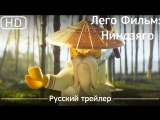 Лего Фильм Ниндзяго (The Lego Ninjago Movie) 2017. Трейлер русский дублированный 1080p