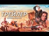 Кровавая гонка / Кровавая езда / Blood Drive  (1 сезон) Трейлер (RUS) [HD 1080]
