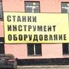 Станки, инструмент, оборудование в Кузбассе