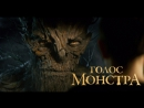 Гoлoc мoнcтpa (2016) BDRip [ FilmDay]