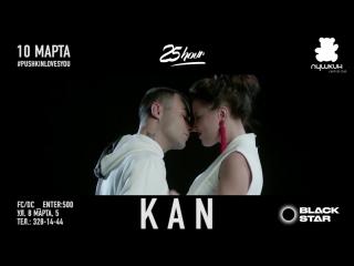 DJ KAN 10 марта ПУШКИН CENTRAL CLUB