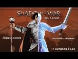 Middle-earth: Shadow of War. Урки в осаде
