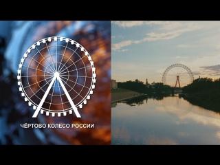 Чёртово колесо России