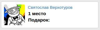 Запоздали чуток с итогами, серчайте)))