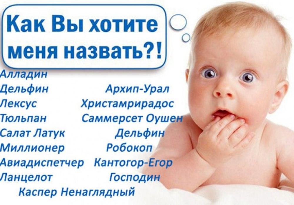 Запрет на странные имена для детей или Биологический объект человека(тм)