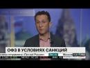 ОФЗ в условиях новых санкций. РБК Эксперт 9 ноября 2017 года