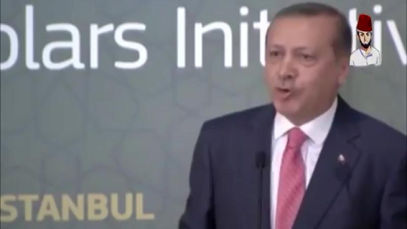 Президент Турции Erdogan Про ислам