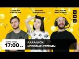 АААА-шоу. Выпуск №18 (01.03.17). Игровые стримы
