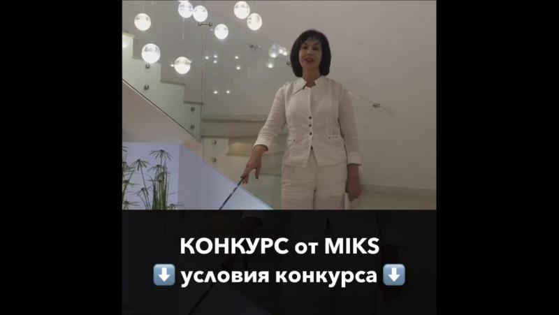 Форум MIKS. Фото-конкурс для участников