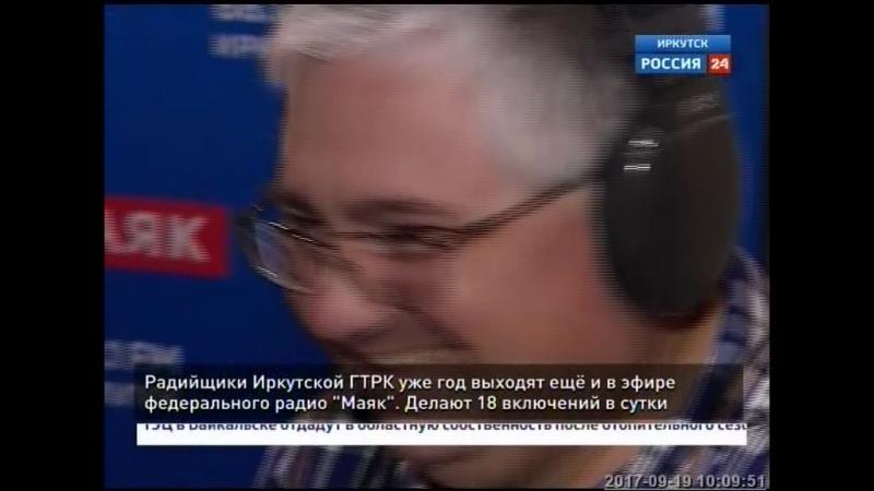 Радийщики Иркутской ГТРК уже год выходят ещё и в эфире федерального радио Маяк. Делают 18 включений в сутки