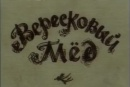 ВЕТЕР ТЕНЕЙ -ВЕРЕСКОВЫЙ МЕД