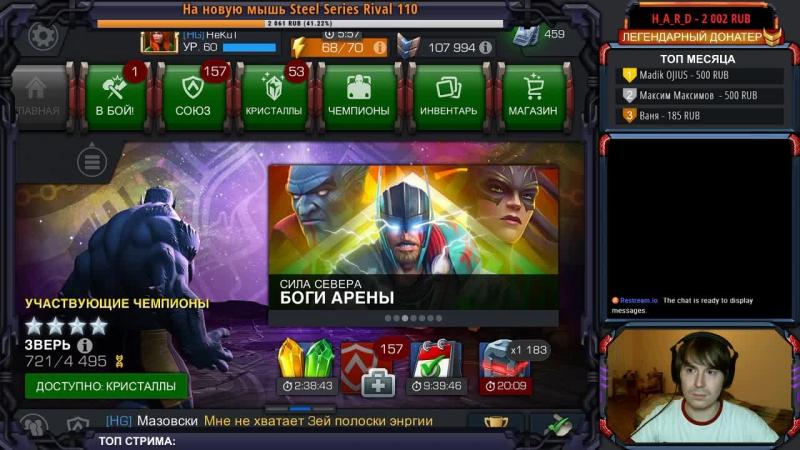 [STREAM] Проходим Голдблюма [Marvel Contest of Champions]