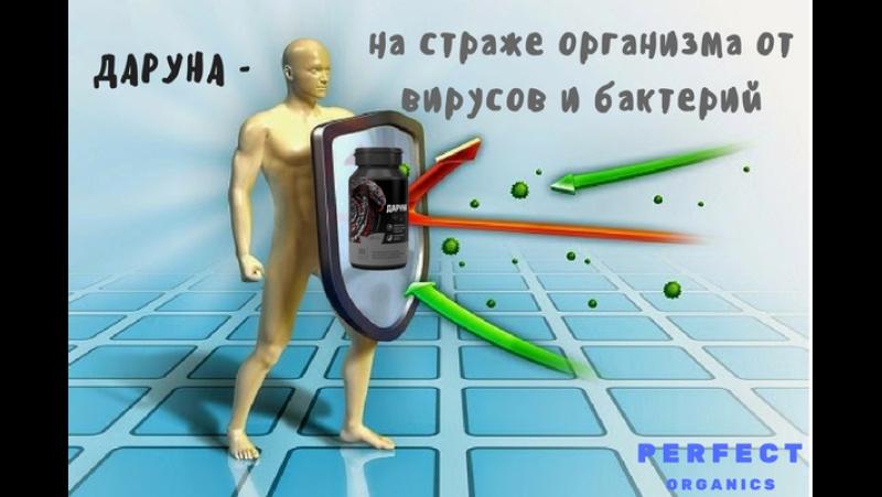 Продукция Perfect Organics 4ч ДАРУНА и Аюрведическое направление Дергачёв Дмитрий