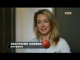 Анастасия Панина и Дмитрий Нагиев - почему Таня и Фома не вместе ?