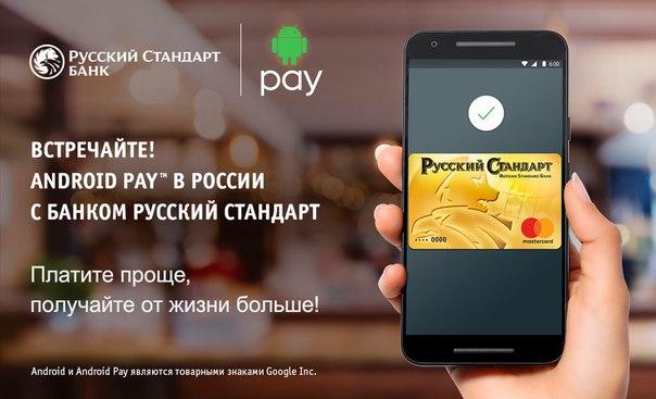 Теперь пользоваться Android Pay могут и держатели карт Банка Русский С