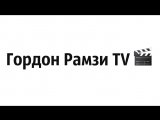 Пробная трансляция Адская Кухня 1 сезон