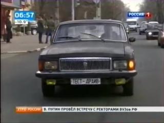 Тест-драйв ГАЗ-3102