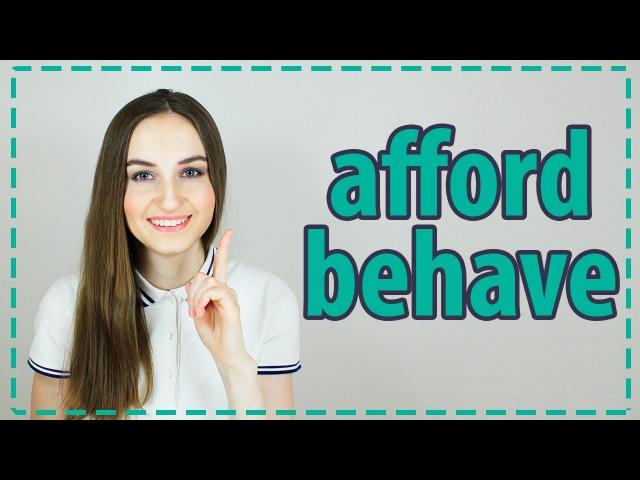 Правильное употребление AFFORD и BEHAVE 👛- English Spot