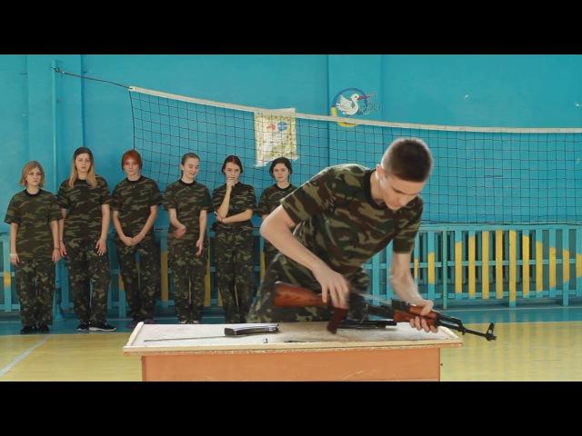 Разборка/сборка автомата АК-74 16 секунд (рекорд школы)