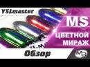 MS - цветной мираж (обзор новиночек)