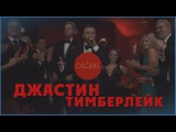 Justin Timberlake - Can't Stop The Feeling (Oscar 2017) | Джастин Тимберлейк - Оскар 2017