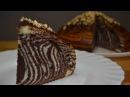 ПИРОГ ЗЕБРА или Как Приготовить Пирог Кекс Зебра Cake Zebra