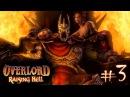 Overlord Raising Hell 3 Бухаем, писяем в травку и дубасим полуросликов!