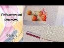 Гобеленовый стежок Вышивка гобелена по цветам