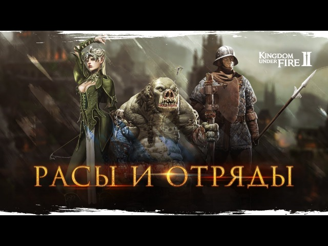 Kingdom Under Fire 2 - Расы и их отряды