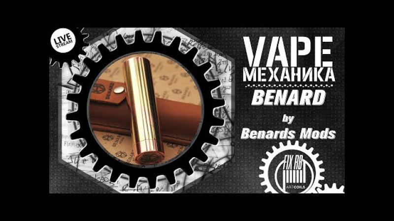 20 Vape МЕХАНИКА | BENARD СB Mech Mod by Benard Mods |LIVE 19.11.17| 21:00 MCK