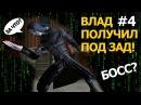 Прохождение Enter The Matrix 4 ▷ ВЛАД ПОЛУЧИЛ ПОД ЗАД!