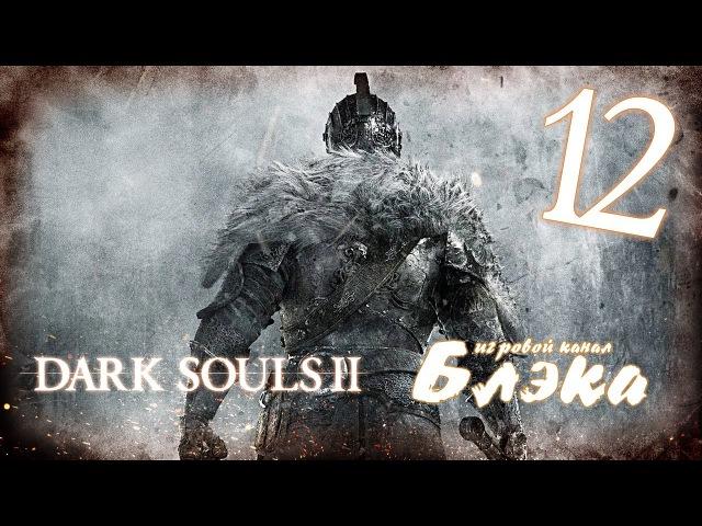 Недостаточно гибкий часовой *БОСС4* [Dark Souls 2 12]