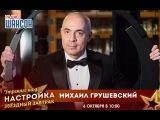 Звездный завтрак с Михаилом Грушевским