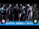 ЭБЕНОВОЕ МЕМЕНТО МОРИ (MEMENTO MORI) ВСЕХ МАНЬЯКОВ [Dead by Daylight] 4