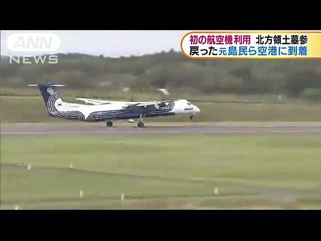 航空機で北方領土墓参り 元島民ら空港に到着(17/09/25)